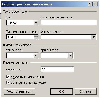 Область задач 'Защита документа'